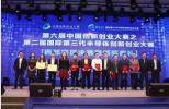 安徽同声翻译之第六届中国创新创业大赛