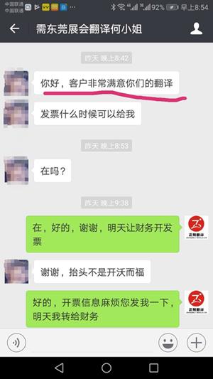 正朔翻译客户评价