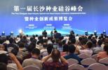 同声传译|服务第一届长沙种业硅谷峰会暨种业创新成果博览会