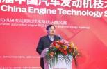 第四届中国汽车发动机技术大会丨正朔翻译公司