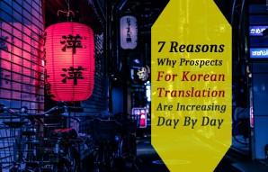 韩语翻译前景日益增长的7个原因