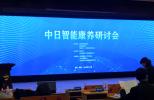 正朔翻译公司为中日智能康养研讨会提供同声传译服务